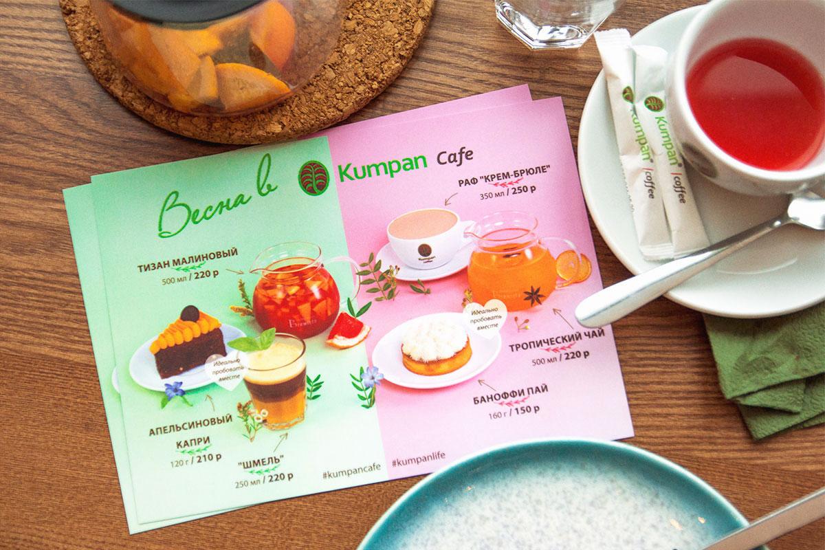 Kumpan_spring_real